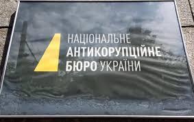 НАБУ завершило расследование о завладении 1,2 млрд кредита ПАО «ВиЭйБи Банк»