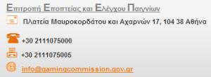 επικοινωνία-ΕΕΕΠ