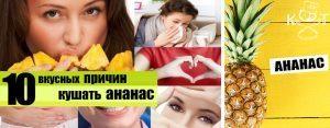 Ананас. Польза для здоровья, вред и риски употребления