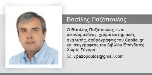 παζοπουλος-βιογραφικο