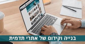 בנייה וקידום של אתרי תדמית