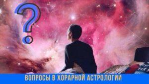 вопросы хорарной астрологии