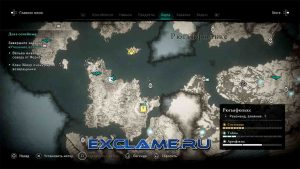 Assassin's Creed: Вальгалла - Книги Знаний