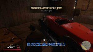 Mafia: Definitive Edition - Спрятанные машины