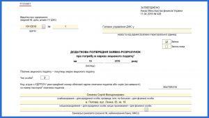 Додаткова попередня заява-розрахунок про потребу в марках акцизного податку