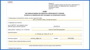 Заява про надання довідки про відсутність заборгованості з платежів, контроль за справлянням яких покладено на контролюючі органи