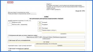 J1311401 ЗАЯВА про реєстрацію реєстратора розрахункових операцій