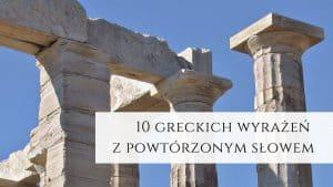 greckie wyrazenia z powtorzonym slowem