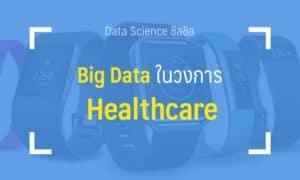 bigdata healthcare