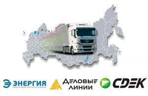 Мы осуществляем доставку транспортными компаниями: Энергия, Деловые линии, Сдек