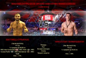 Афиша - бой Магомед Курбанов против Николози Гвиниашвили
