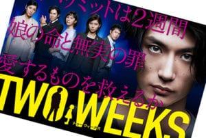 Tentang JDrama Two Weeks (Fuji TV, 2019)