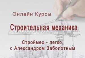 строительная механика, онлайн курсы