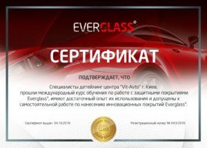 Сертификат everglass 43 1 300x214 - Сертификат everglass_43 (1)