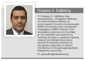 Γεώργιος Α. Σαββάκης