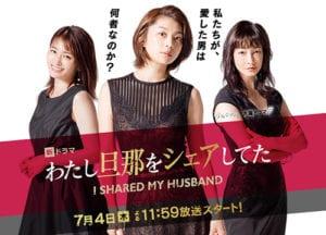 Tentang JDrama I Shared My Husband (NTV, 2019)