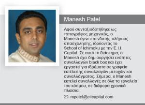 manesh-patel-biobox