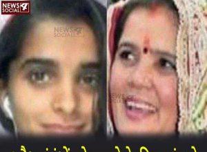 Rajasthan Crime News