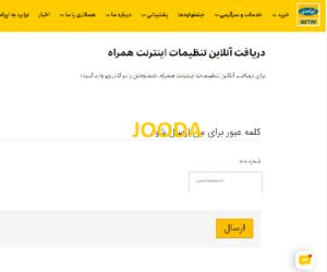 تنظیمات اینترنت ایرانسل آیفون-اندروید