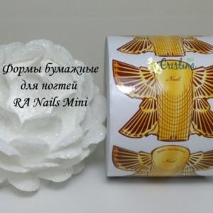 Формы Бумажные Ra Nails Мини