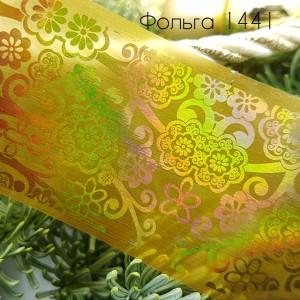фольга для дизайна 1441