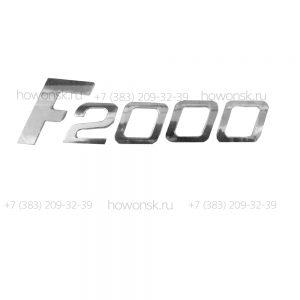 Надпись F2000 арт. DZ1600930005. Новые запчасти для китайских грузовиков SHACMAN со склада в Новосибирске