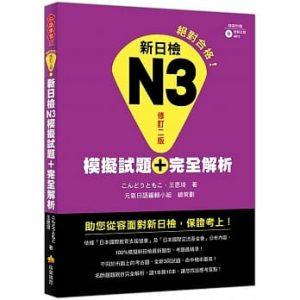 JLPT_N3_Book_Recommentation_4