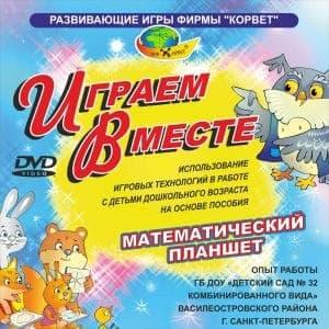 Играем вместе. DVD видео