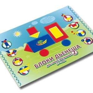 Альбом Блоки Дьенеша для самых маленьких 2