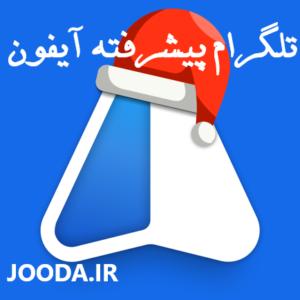 تلگرام پیشرفته آیفون