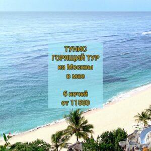 Горящий тур Тунис