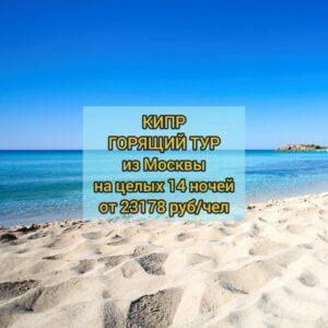 Горящий тур на Кипр из Москвы