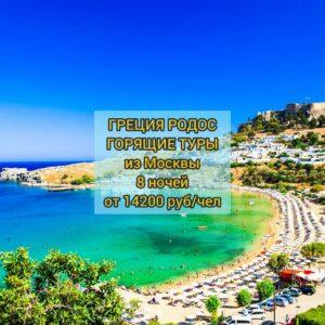 Греция горящие туры