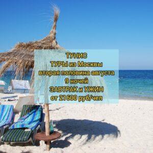 Туры в Тунис из Москвы