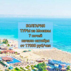 Туры в Болгарию из Москвы
