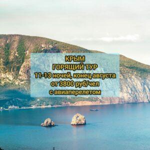 Горящие туры в Крым с авиаперелетом
