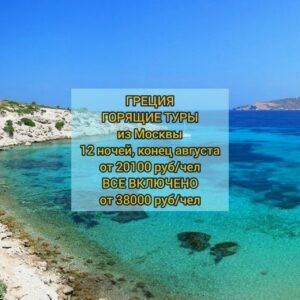 Горящие туры в Грецию из Москвы