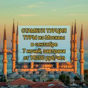 Туры в Стамбул из Москвы