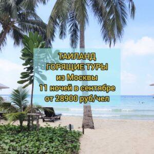 Горящие туры в Таиланд в сентябре