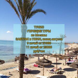 Горящие туры в Тунис из Москвы
