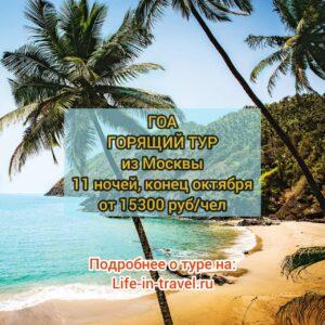Горящий тур на ГОА из Москвы