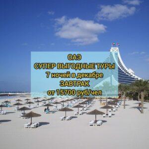 Дешевые туры в ОАЭ из Москвы