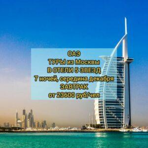 Туры в ОАЭ в отели 5