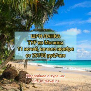 Тур на Шри-Ланку из Москвы