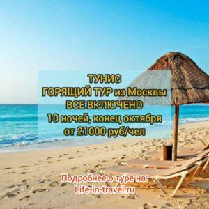 Горящий тур в Тунис на ВСЕ ВКЛЮЧЕНО