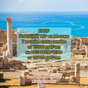 Горящий тур на Кипр в ноябре