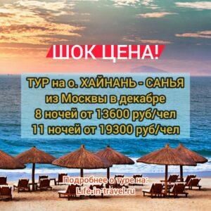 Тур на Хайнань из Москвы