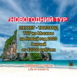 Тур в Таиланд на Новый год