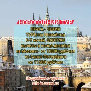 В Прагу на Новый год