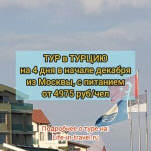 Тур в Турцию из Москвы
